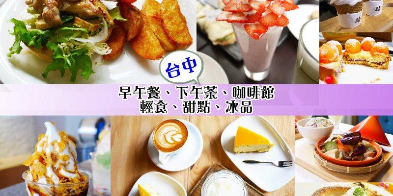台中餐廳懶人包之早午餐、下午茶、咖啡館、輕食、甜點及冰品。(2015.08更新)