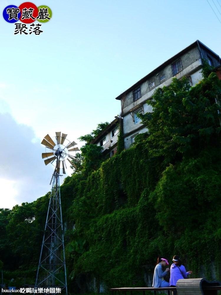 <遊玩 IN 台北> 都市尋寶趣~『寶藏巖聚落』~