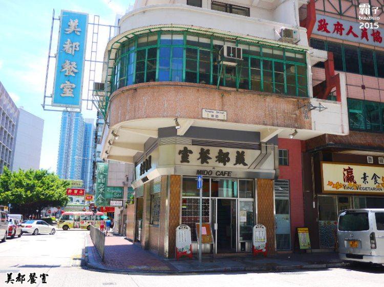 <香港自由行> 美都餐室,油麻地廟街的老餐室,中西混搭的懷舊味。(廟街美食/天后廟/油麻地美食/香港餐室)