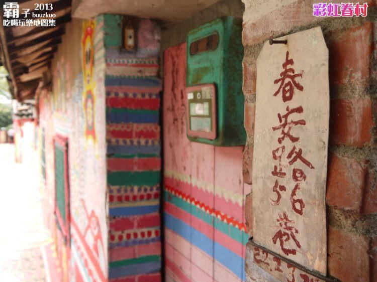 <遊玩 IN 台中> 彩虹眷村,巧遇彩虹爺爺的二訪。