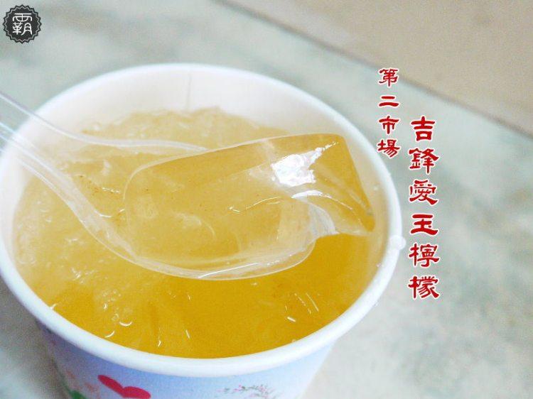 <台中小吃> 第二市場顏記包子配吉鋒愛玉檸檬,吃一口包子再吃一口酸甜愛玉的純樸味。(第二市場美食/台中冰品/台中包子)