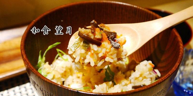 <台中日式> 和食 望月,淡雅風貌的日式料理店,如同在日式食堂內享用著懷石料理!(台中懷石料理/台中日式食堂/台中日式料理/試吃)