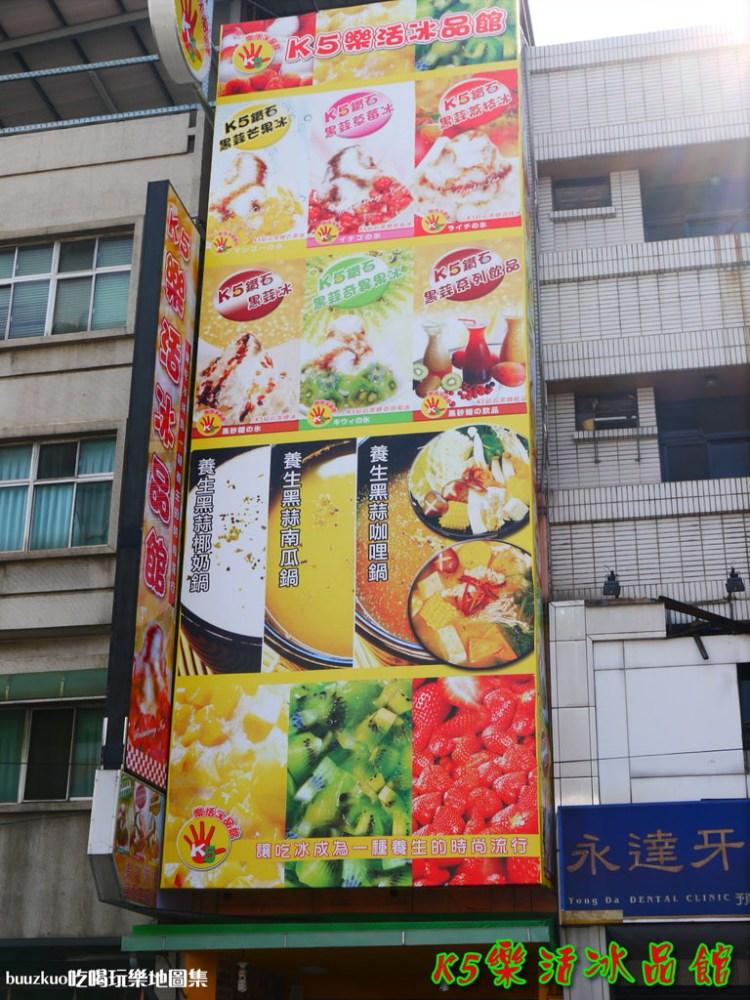 <貪吃 IN 台中> 獨特的養生黑蒜冰,K5樂活冰品館!!