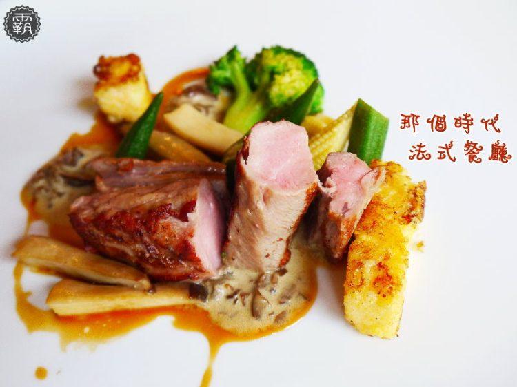 <台南法式> 那個時代法式餐廳,老牌的法式餐廳,有精緻美味的法式大餐,內外還有如宮廷般的環境!(台南東區餐廳/台南法式料理/台南法國餐廳)