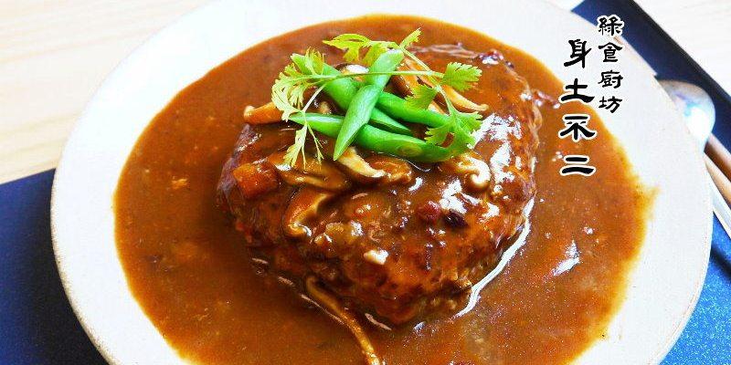 <台中食堂> 身土不二綠食廚坊,回歸節氣與在地食材的料理,黎明新村內的綠食小餐館!(綠色餐廳/在地食材/身土不二)