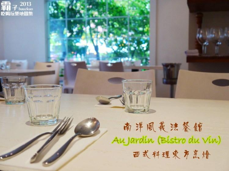 <貪吃 IN 台北> 南洋風義法餐館Au Jardin (Bistro du Vin) ~ 西式料理東方烹燴