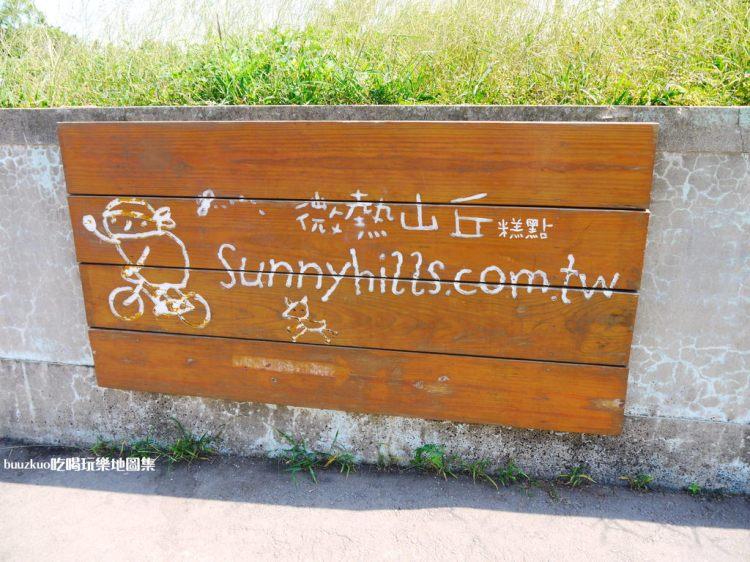 <遊玩 IN 南投> 『微熱山丘』陽光烘培的土鳳梨酥