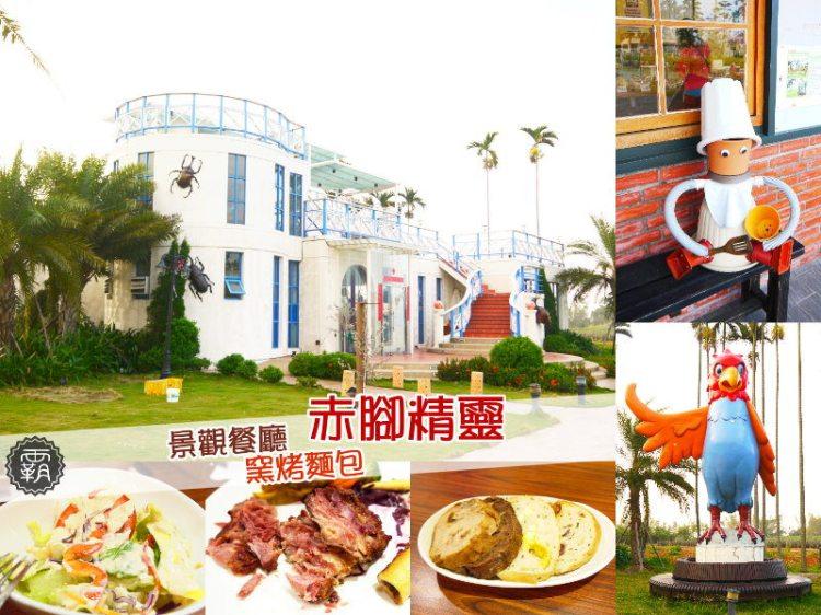 <南投景觀餐廳> 赤腳精靈景觀餐廳,結合了窯烤麵包、景觀餐廳及休閒空間是南投猴探井假日親子下午茶的好去處。(南投夜景/南投旅遊/139縣道景點/試吃)