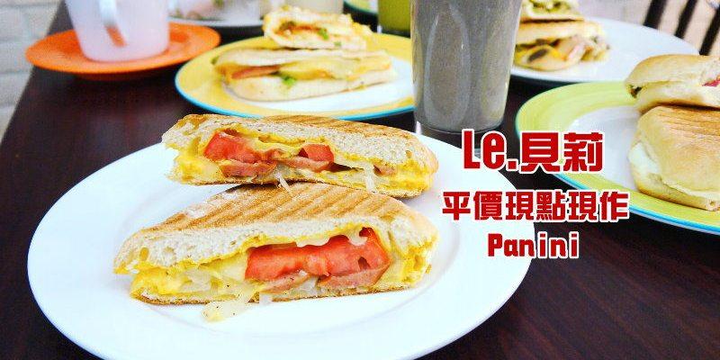 <台中輕食> Le.貝莉,貝克莉烘培坊打造的輕食新品牌,現點現作的平價帕尼尼是早餐的新選擇!(台中早午餐/台中帕尼尼/古巴三明治/試吃)