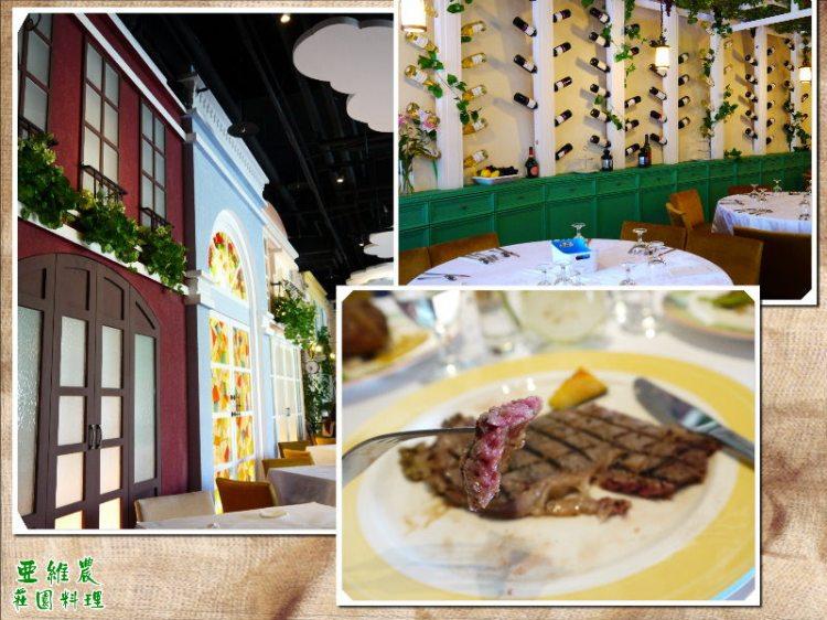 <貪吃活動> 亞維農莊園料理,在南法風情的情境下用餐!