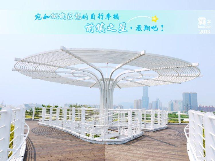 <遊玩 IN 高雄> 「前鎮之星」飛翔吧!宛如鋼鐵巨龍的自行車橋