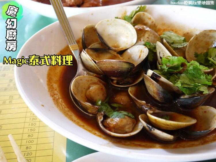 <貪吃 IN 台中> Magic泰式料理,魔幻廚房