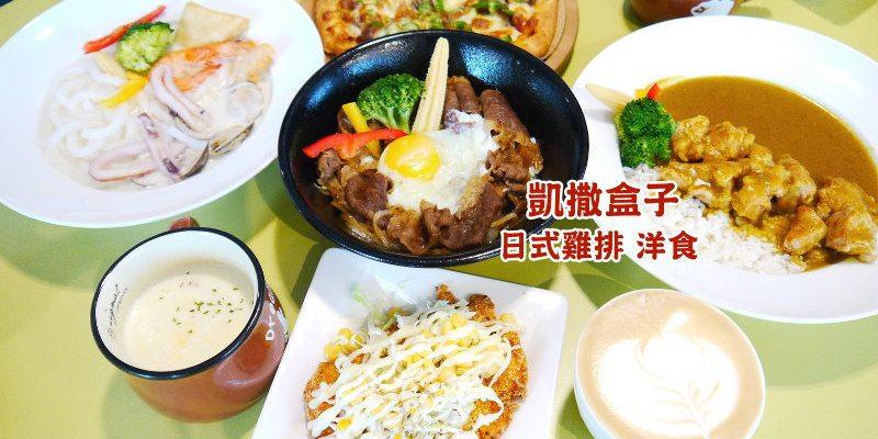 <台中日式> 凱撒盒子日式雞排洋食,新址店面變大更寬敞,還有加入披薩新選擇!(台中洋食/日式雞排/試吃)