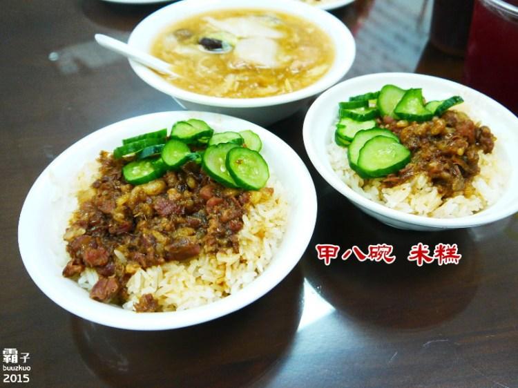 <台中小吃> 甲八碗米糕肉羹,嘉義米糕配上一碗肉羹湯就是絕佳組合。(台中米糕/油飯/香菇肉羹)