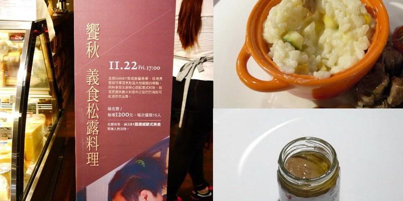 <貪吃活動> 深秋,固德威歐式美食的義食松露饗宴!