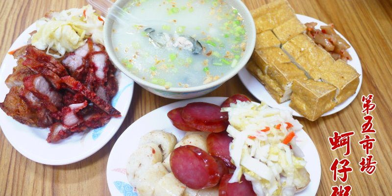 <台中˙食> 第五市場蚵仔粥,鮮美的蚵仔粥配上南部的紅燒肉,市場內的美味小吃。