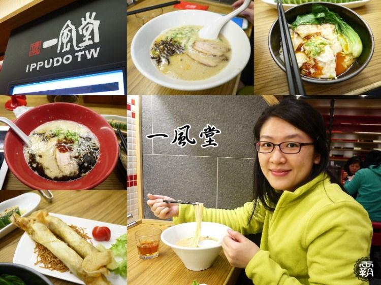 <台中拉麵> 一風堂拉麵,雙人套餐有兩碗拉麵跟三樣一品小菜是個實惠的選擇。(台中新光三越)