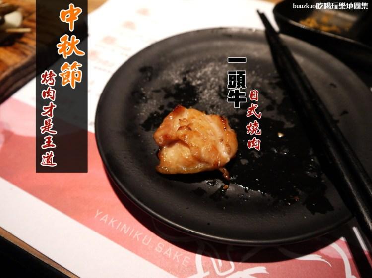 <貪吃 IN 台中> 中秋節就是要烤肉~ 『一頭牛日式燒烤』~