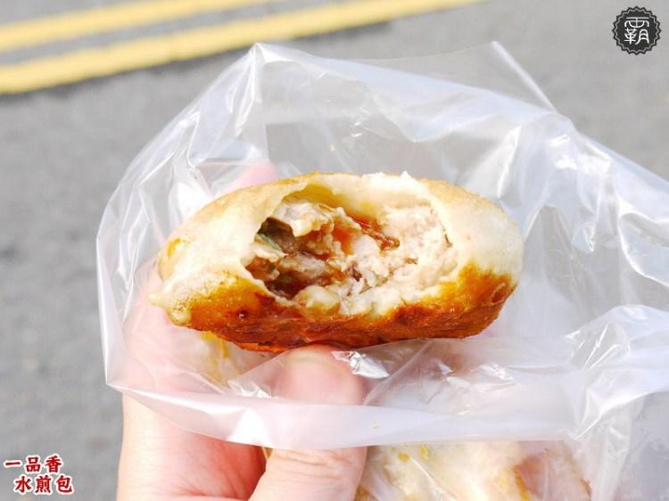 <台中小吃> 一品香水煎包,水煎包皮薄好滋味,還有會噴汁的豬肉餡餅!(大甲美食/鎮瀾宮小吃/台中水煎包)