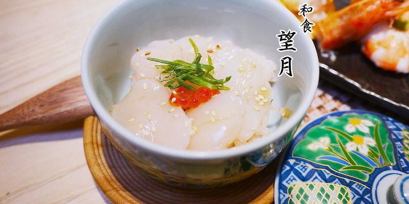 <台中日式> 和食 望月,日式家常的懷石風料理還加入巧思,有雅致也有創意!(公益路美食/台中懷石料理/台中日式食堂/台中日式料理)