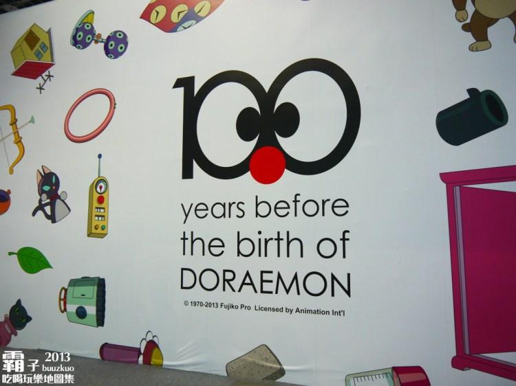 <遊玩 IN 台中> 空間感更為寬闊的「哆啦A夢誕生前100年特展」(台中場) ~ (5/13明信片贈送活動公佈名單)