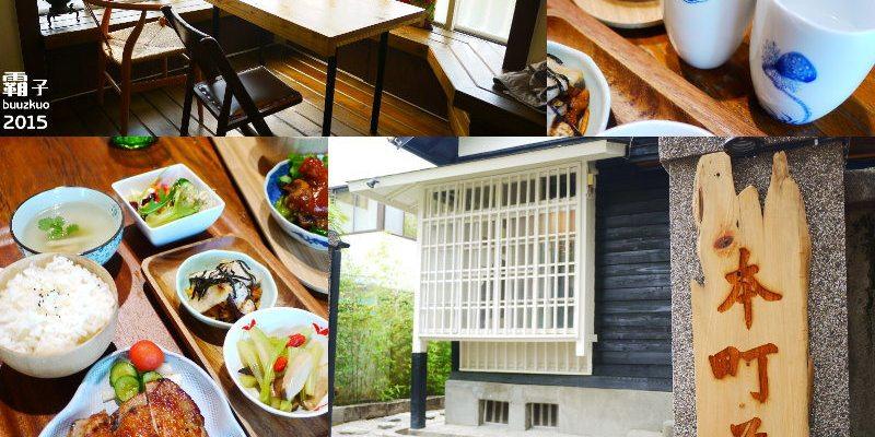 <台中˙食> 本町道213巷,日式宿舍老房內享用精緻定食與中式茶點。