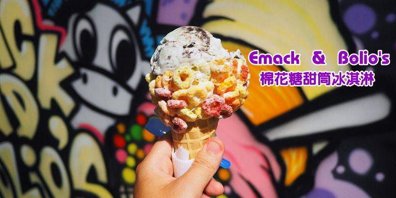 <台中冰品> Emack & Bolio's 來自美國波士頓的甜筒冰淇淋,多種造型棉花糖甜筒跟冰淇淋還可以自選搭配喔!(台中大遠百美食/台中冰淇淋/台中甜點)