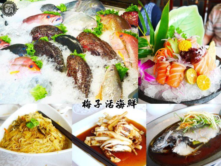 <台中海鮮餐廳> 梅子活海鮮餐廳,沙鹿在地老字號海鮮餐廳,時令海鮮吃得出原味的鮮美!(台中中式餐廳/沙鹿美食/台中合菜餐廳)