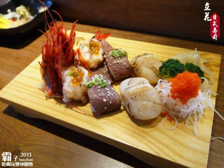 <邀約 IN 台中> 「立花日式壽司」~ 新鮮食材,滿足味蕾,還免收服務費!!!