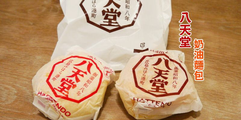 <台中甜點> 八天堂奶油麵包!日本排隊美食,每天限量1300個奶油麵包,快閃活動,只有三天!(台中甜食/新光三越美食/八天堂/奶油麵包)