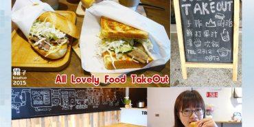 <台中˙試吃> All Lovely Food TakeOut,如果吃膩了美式潛艇堡,不妨來份英式三明治吧!