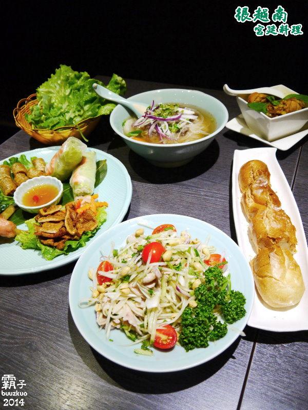 <台中˙邀約> 很越南宮廷料理,吃越南菜也可以很宮廷很精緻 ~