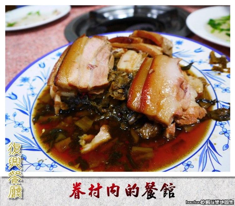 <貪吃 IN 台中> 眷村內的餐館,『復興餐廳』~