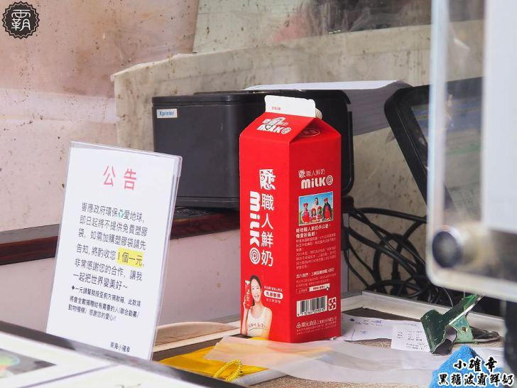 20180119121609 84 - 小確幸黑糖波霸鮮奶,東海商圈黑糖波霸鮮奶,點大杯更划算~
