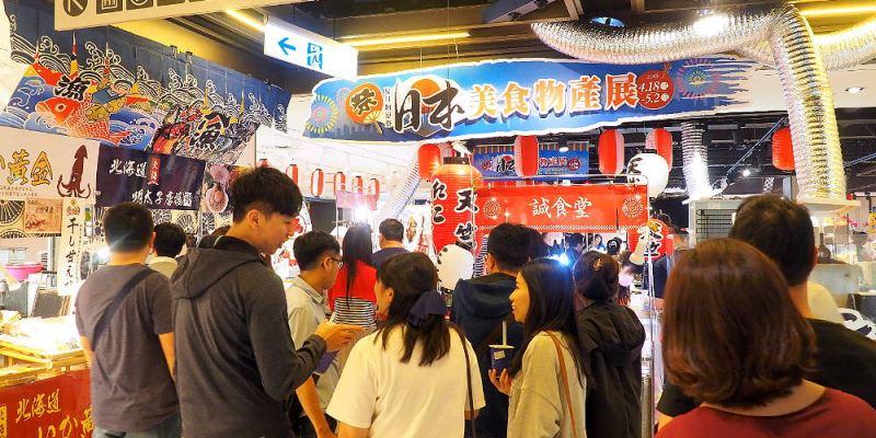 <台中日本展> 新光三越日本美食物產展,這回聚焦在日本街邊美食小吃,鯛魚燒還是大排長龍阿!(新光三越日本展/台中新光三越/新光三越美食)