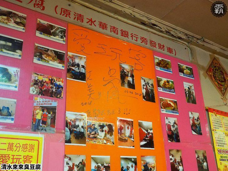 20180904195945 52 - 清水來來臭豆腐,海線臭豆腐名店,臭豆腐口味甚麼都有、甚麼都不奇怪~