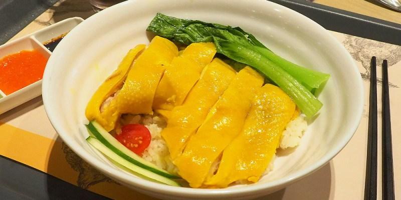 <台中海南雞> 瑞記海南雞飯,享譽新加坡的瑞記海南雞飯,台中新光三越中部獨家進駐!
