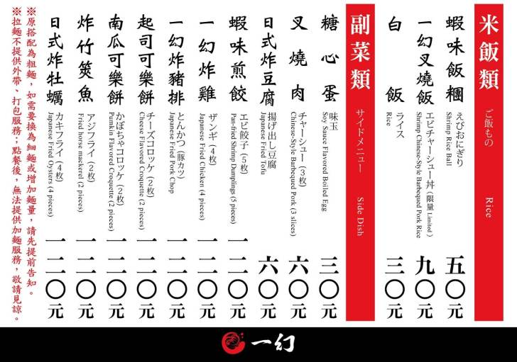 20181111203941 3 - 一幻拉麵,中友百貨也有濃濃蝦味的日式拉麵~(已歇業)
