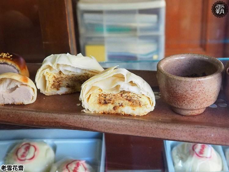 <台中豐原> 老雪花齋,豐原百年餅店,雪花餅風雅別緻,鹹蛋糕是單純的樸實風味!