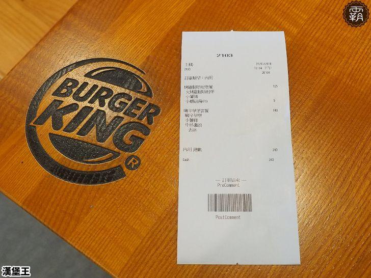 20190121143635 3 - 台中又一漢堡王據點開幕!漢堡王JMall店是獨立店面,開幕優惠任選兩套餐點就送限量購物袋!