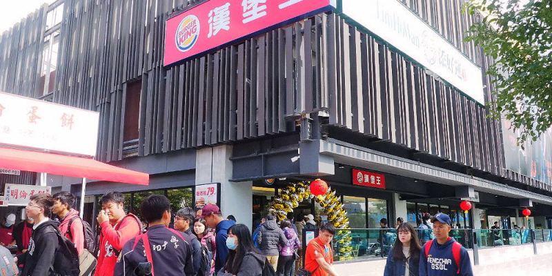 <台中漢堡> 漢堡王進駐JMall商場,中科商圈朋友們就近享受美味的火烤牛肉堡!