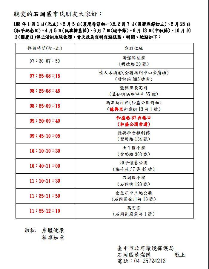 20190202154101 49 - 台中市農曆春節初一至初三垃圾車定點收運,全區定點收運整理,2/4~2/8路邊停車格免收費~