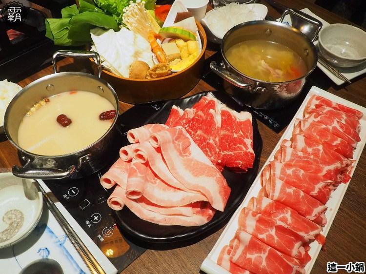 <台中火鍋> 這一小鍋,文心秀泰文青風人氣小火鍋,真飽雙人餐三種肉片份量足!