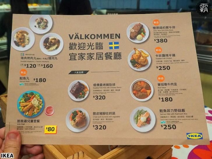 20190305225654 31 - IKEA有新菜色!蔬菜丸、鮭魚丸,新卡友消費送經典造型零錢包~