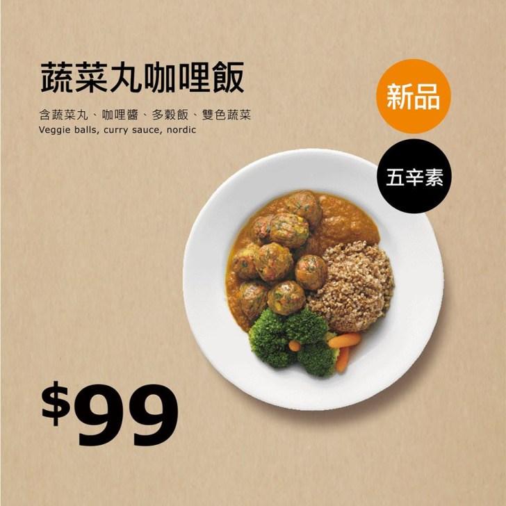 20190305225918 94 - IKEA有新菜色!蔬菜丸、鮭魚丸,新卡友消費送經典造型零錢包~