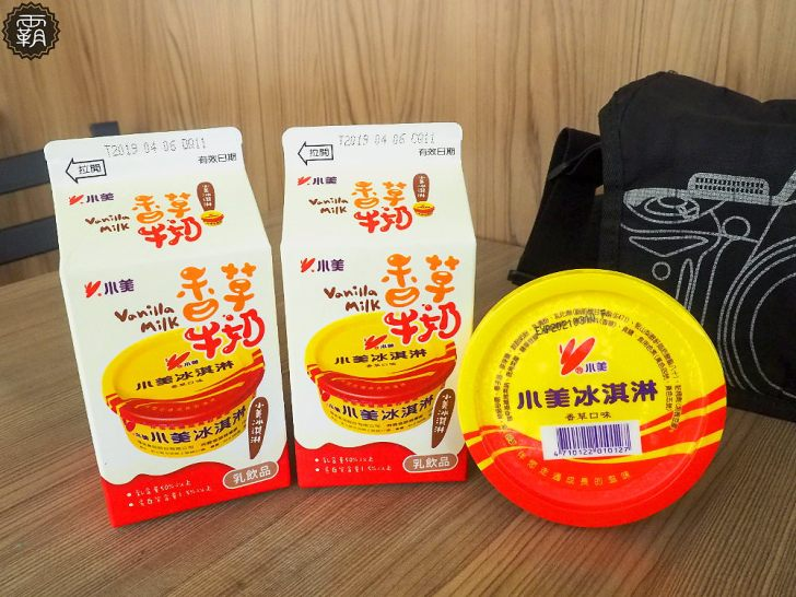 20190328164854 90 - 7-ELEVEN推出小美冰淇淋香草牛奶,老味道也能用喝的耶~