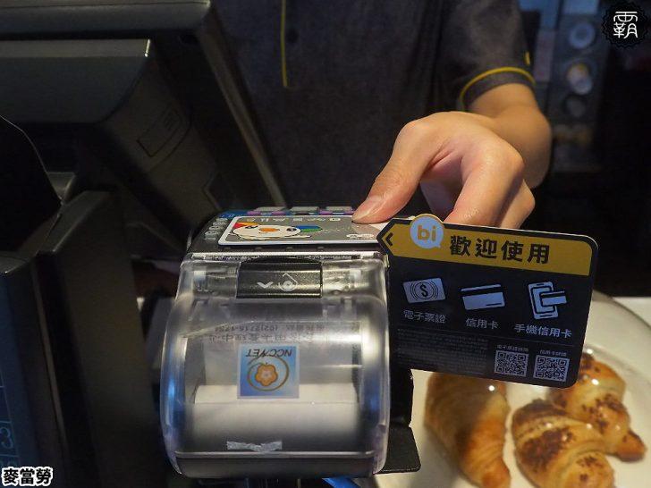 20190411185301 62 - 4/17起持悠遊卡「逼」付款,連續7個禮拜,享麥當勞大薯買一送一優惠!