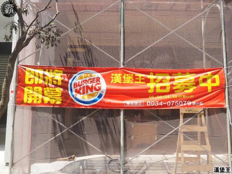 <台中漢堡> 漢堡王重返一中商圈,一中街朋友們朝思暮想的美味華堡要回歸惹!