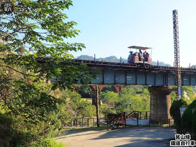 <苗栗三義> 舊山線休閒農業區,騎鐵道自行車,體驗農藝樂趣,穿過時光隧道一起去焢窯、榨油、做披薩!