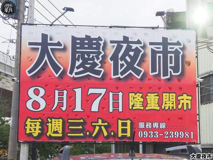 20190817204628 91 - 大慶夜市正式開張!下雨也檔不住民眾逛夜市,大量人潮湧入,開幕前3天打卡送限量名產~